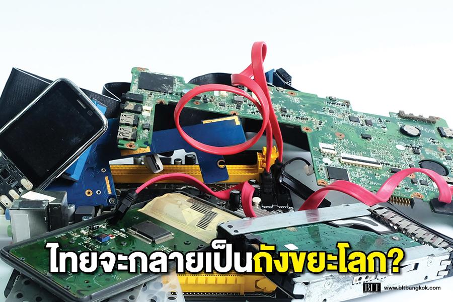 EARTH Thailand
