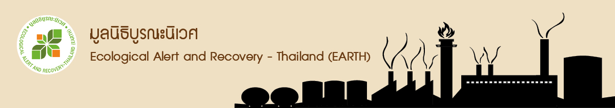 EARTH Thailand